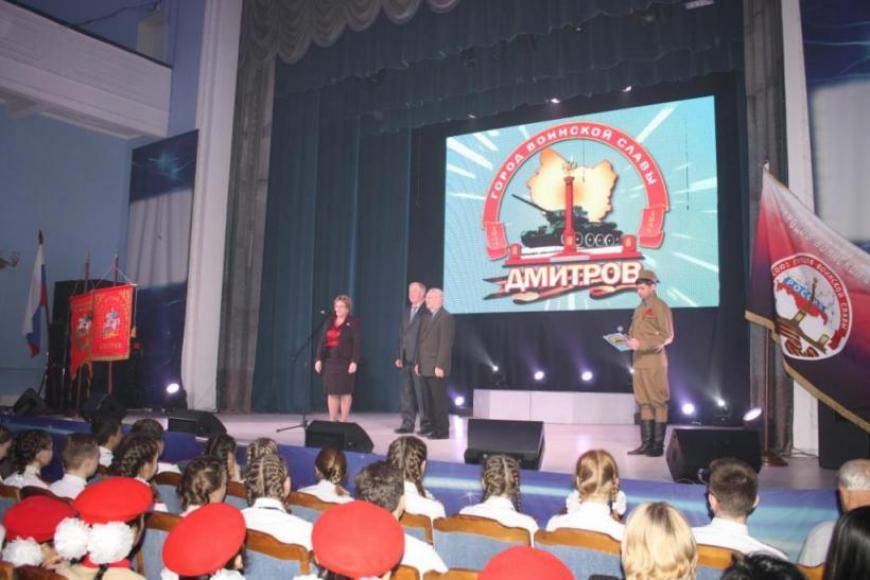 Дмитров отметил очередную годовщину присвоения статуса города воинской славы