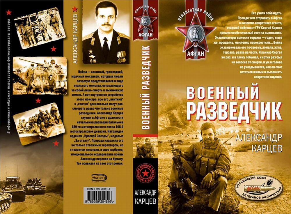 5734f9956aed Шелковый путь (записки военного разведчика)